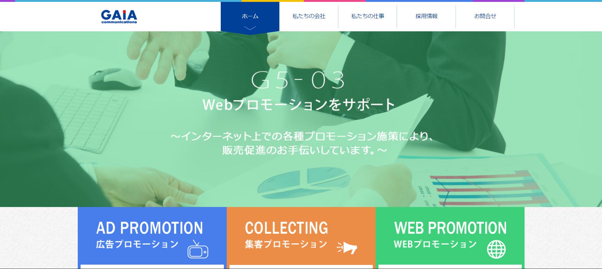 FireShot Capture 180 - 販売促進・広告プロモーションのガイアコミュニケーションズ - http___gaia-ad.co.jp_